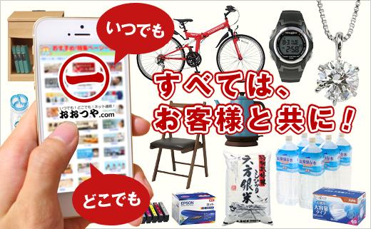 おおつや.com